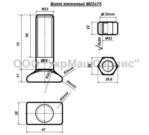 Болт клеммный М22x75